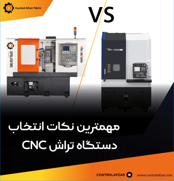 مهمترین نکات انتخاب دستگاه CNC و تفاوت تراش افقی و عمودی