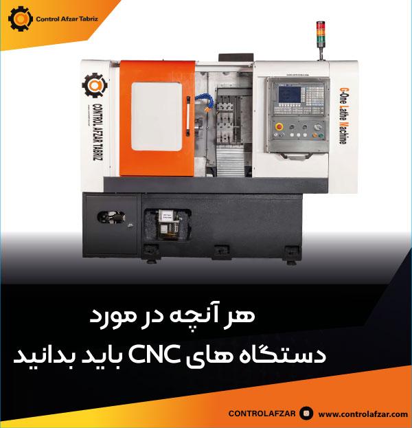 وظیفه ماشین تراش در دستگاه های CNC