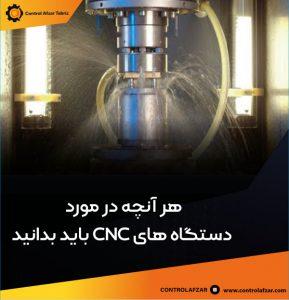 ماشینکاری الکتریکی و / یا شیمیایی