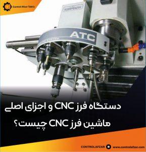 ابزار تغییر خودکار (ATC)