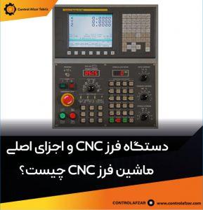 صفحه کنترل ( CNC ( controller