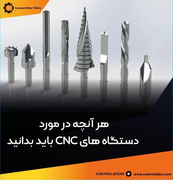 وظیفه مته در دستگاه CNC