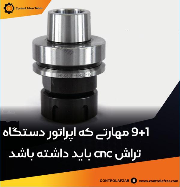 ابزار دستی دستگاه تراش cnc