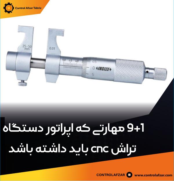 استفاده از ابزار دقیق اندازه گیری مانند داخل سنج