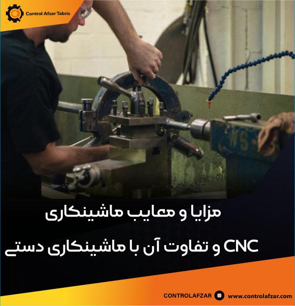 تفاوت ماشینکاری CNC و ماشینکاری دستی