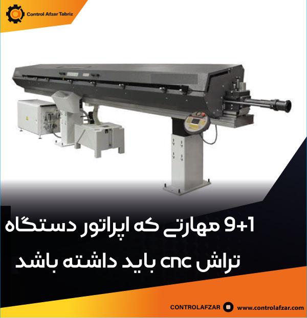 استفاده از بار فیدر (barfeeder) بر روی تراش های CNC