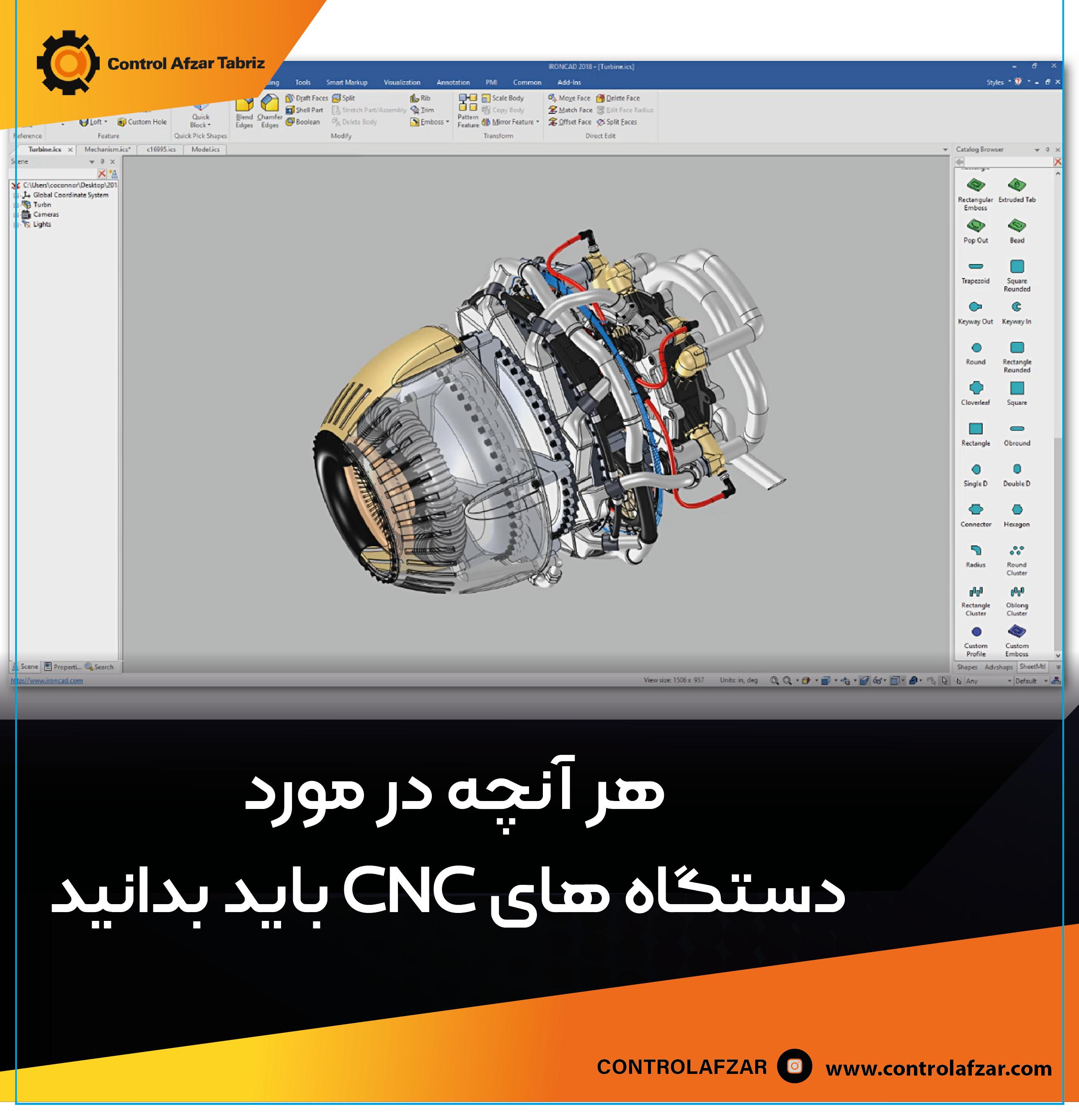 طراحی با کمک رایانه (CAD)