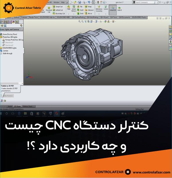 طراحی قطعه با نرم افزار CAD و بارگذاری در کنترلر