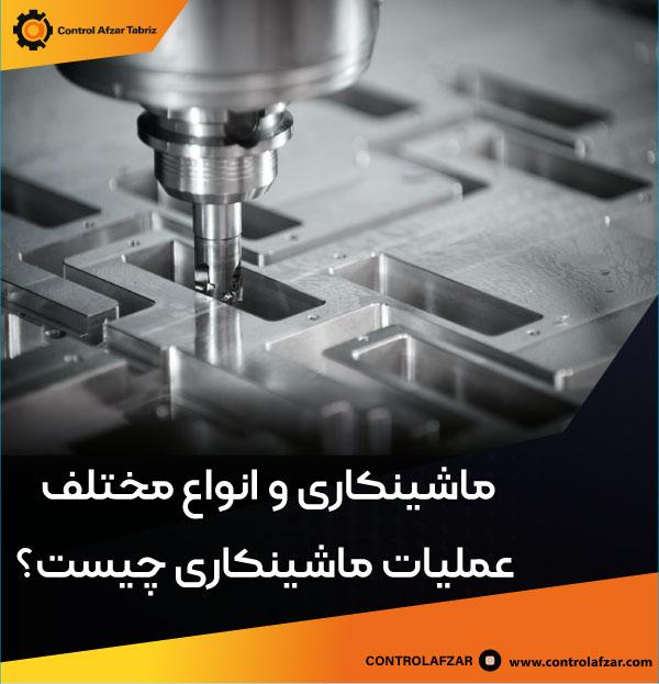 فرز کاری ( milling operation ) | دستگاه فرز cnc
