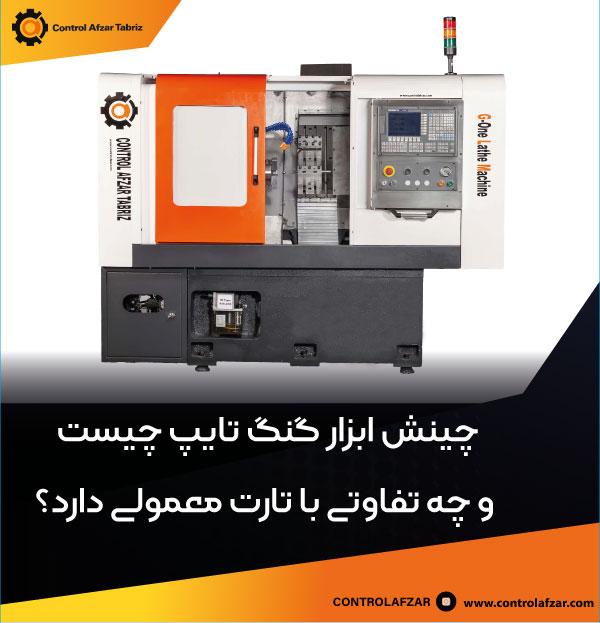 دستگاه تراش G-ONE کنترل افزار تبریز با چینش ابزار گنگ تایپ