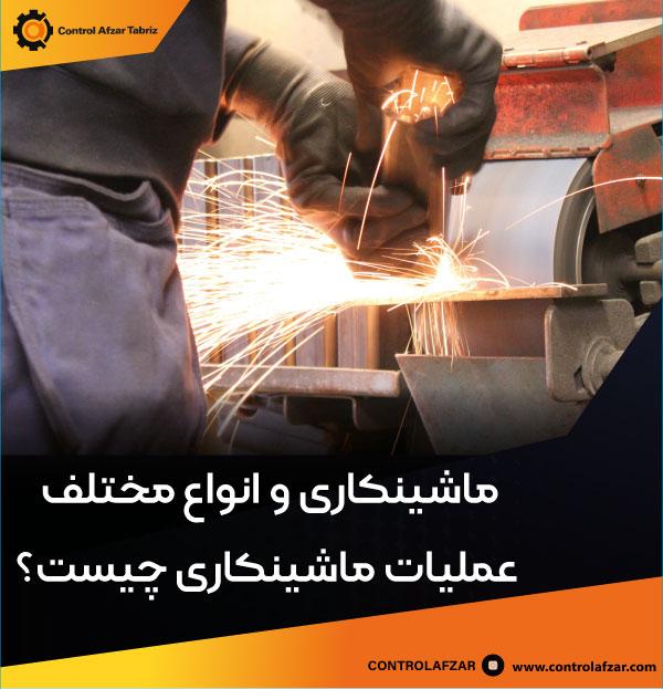 عملیات ماشینکاری سنگ  زنی | grinding
