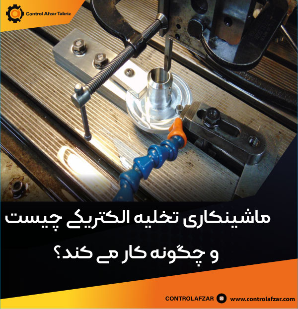 ماشینکاری تخلیه الکتریکی ( sinker edm )