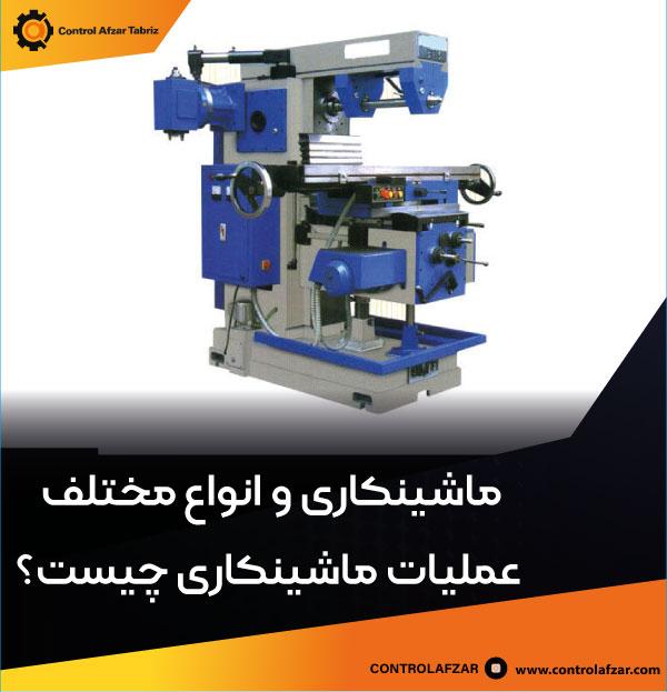 دستگاه فرز جهانی | universal milling